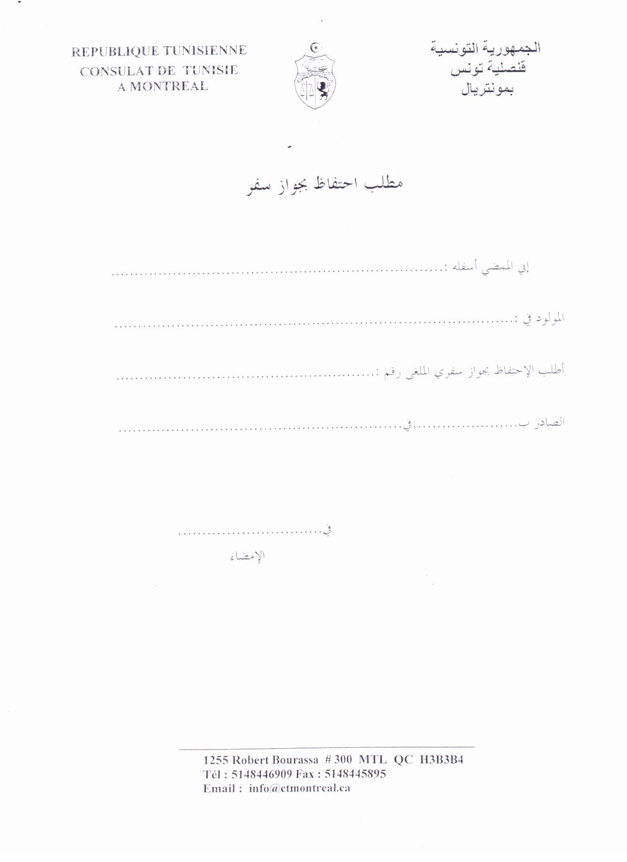 PROCURATION CONSULAT ALGERIE